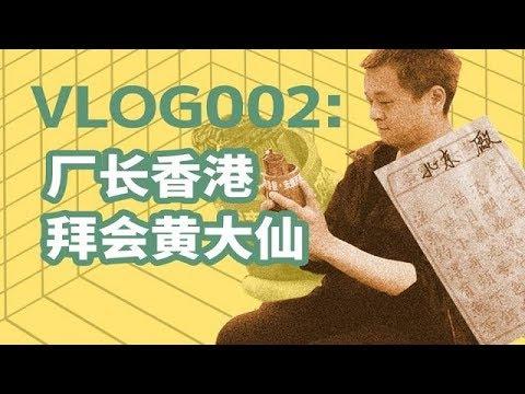 【箭厂VLOG】厂长香港拜会黄大仙  丨002