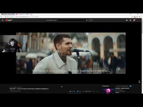 Братишкин смотрит Noize MC — Голос & Cтруны (Хипхопера «Орфей & Эвридика»)