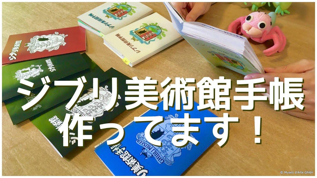 動画日誌 Vol.24「ジブリ美術館手帳作ってます!」