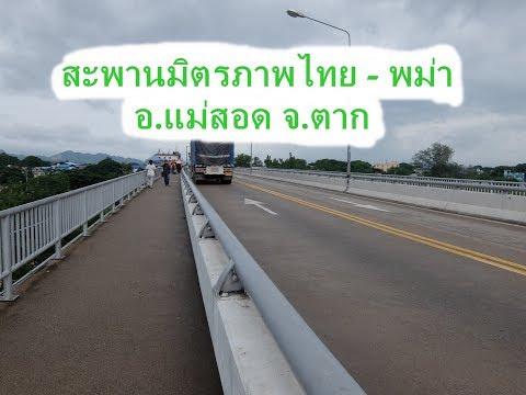 สะพานมิตรภาพไทย  พม่า อ.แม่สอด จ.ตาก (Thailand  Myanmar Friendship Bridge)
