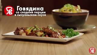 Ресторан азиатской кухни в Минске | Как готовят говядину со сладким перцем в сычуаньском соусе.