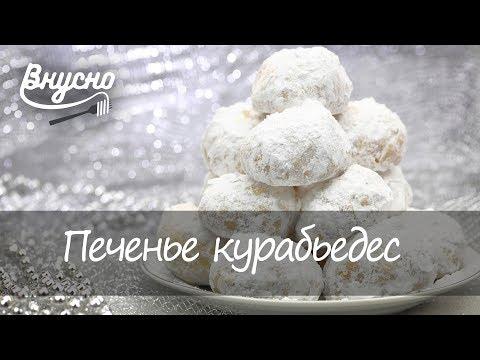 Печенье курабьедес греческой кухни - Готовим Вкусно 360!