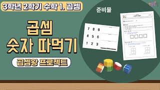 곱셈수학놀이4 ㅣ숫자 따먹기 ㅣ 곱셈왕 프로젝트