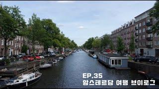 암스테르담 여행 브이로그