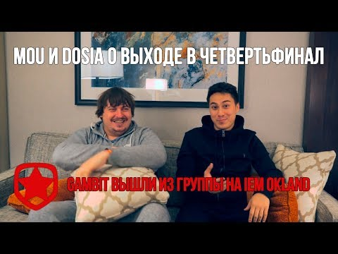 mou и Dosia о выходе Gambit в четвертьфинал