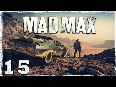 Смотреть прохождение игры Mad Max. #15: Фритюр.