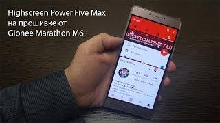 Highscreen Power Five Max на прошивке от Gionee Marathon M6