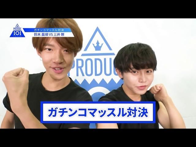 【鈴木 晨順VS三井 瞭】lガチンコマッスルバトルlPRODUCE 101 JAPAN