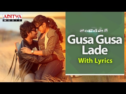 Gusa Gusa Lade with Lyrics II Gentleman Telugu Movie II Nani, Surabhi, Nivetha, II Mani Sharmaa