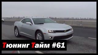 Тюнинг Тайм #61: Chevrolet Camaro 2LT. Мечты сбываются.   - [© Жорик Ревазов 2014]