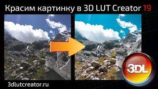 Красим картинку в 3D LUT Creator, выпуск 19
