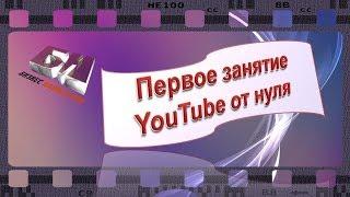 Первое занятие YouTube от нуля