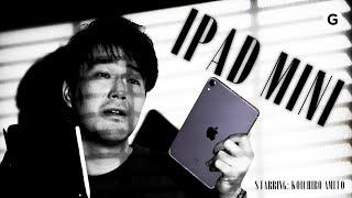 iPad mini 6(ほんもの)届いた!安心して買っていいタブレットの王道です