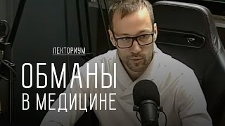 Алгоритмы обманов в медицине - Лекториум(Подписка на канал - http://www.youtube.com/channel/UC0Z5wTvXjMx1yQB5NHmWMag?sub_confirmation=1 Обмана в медицине всегда было очень много., 2016-12-22T09:32:57.000Z)