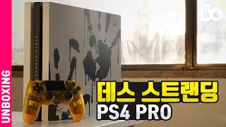 데스 스트랜딩 PS4 PRO 리미티드 에디션 언박싱 / Death Stranding PS4 PRO [DO UNBOXING]
