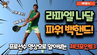 [레저왕TV테니스분석영상]클레이코트의 황제 라파엘 나달…