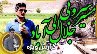 گزارش ویژۀ همایون افغان از مسیر سروبی الی جلال آباد - بخش دوم