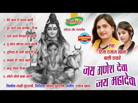 Jai Ganesh Deva Jai Mahadeva - Singer Riza Azaj Khan & Bali Thakre - Song Collection Jukebox