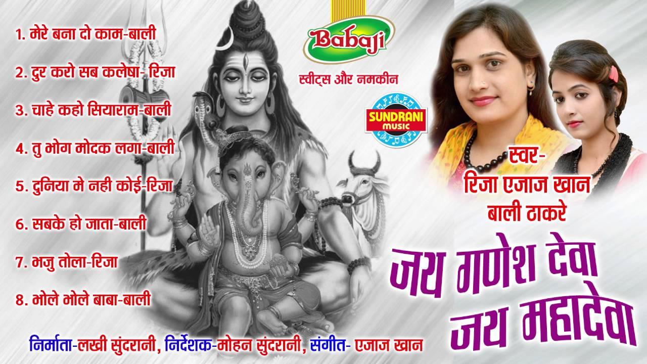 Jai Ganesh Deva Jai Mahadeva Singer Riza Azaj Khan Bali Thakre