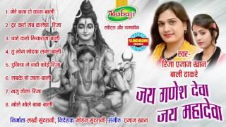 Jai Ganesh Deva Jai Mahadeva - Singer Riza Azaj Khan & Bali Thakre - Song Collection Jukebox