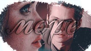 Stiles&Lydia | обман за обманом...