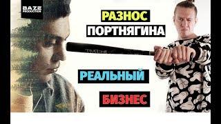 Разнос Портнягина. Реальный бизнес Трансформатора / Наш Человек