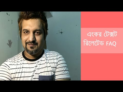 Anchor Text Related Questions Answered in Bengali (NShamim Com)