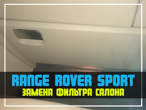 Range Rover Sport. Замена салонного фильтра