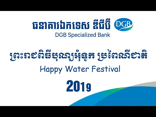 2019 Water Festival of DGB Specialized Bank