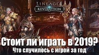 [Lineage 2 Revolution] Стоит ли играть в 2019? Как изменилась игра за год. Во что она превратилась.