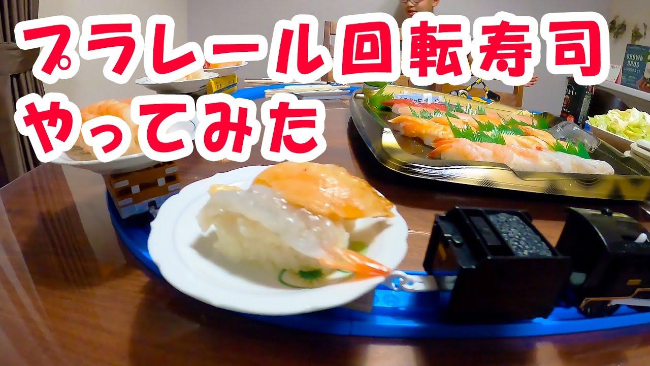 寿司 プラレール 「回転寿司に行かなくても家でできますね 」プラレールで自宅に回転寿司を再現した動画が話題に