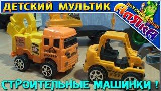 Мультфильм из игрушечных машинок :дорожно-строительная техника для детей(В этом мультике мы познакомимся с разными строительными машинками ! http://youtu.be/doH6WwDwjnU., 2015-04-12T11:42:24.000Z)