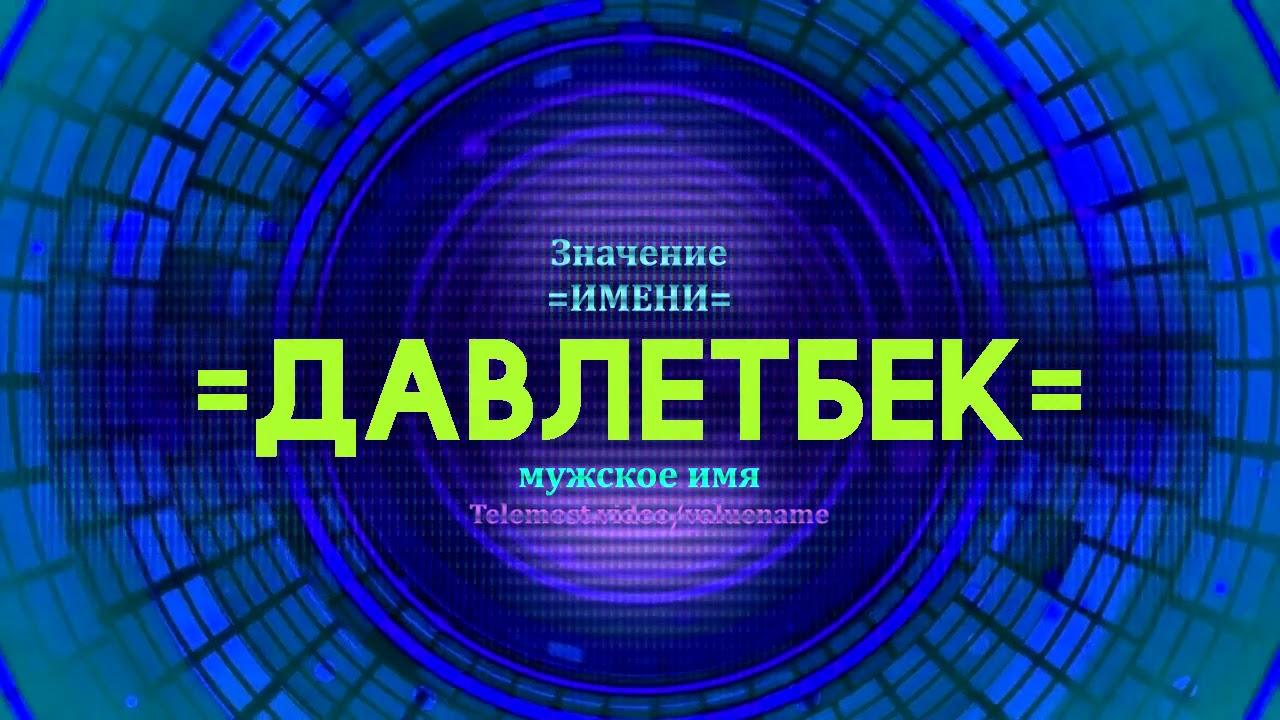 Значение имени Давлетбек - Тайна имени