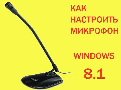 Как настроить микрофон на windows 8 ?! Ответ тут!