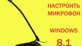 Як налаштувати мікрофон на windows 8 ?! Відповідь тут!