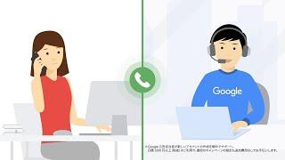 Google 広告 電話サポート紹介