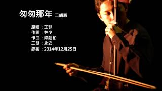 王菲 匆匆那年 二胡版 by 永安 Faye Wong Fleet of Time Erhu Cover