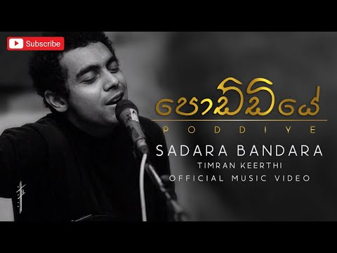 Sadara Bandara - Poddiye (පොඩ්ඩියේ ) | Timran Keerthi [Official Music Video]