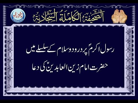 Dua 02 - Blessing upon Muhammad and his Household Urdu Translation
