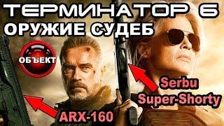 Терминатор 6 оружие в Тёмной Судьбе [ОБЪЕКТ] Terminator Dark Fate weapons trailer
