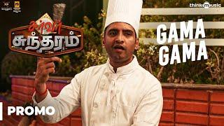 Server Sundaram | Gama Gama Samayal Song Promo Video | Santhanam | Santhosh Narayanan | Anand Balki