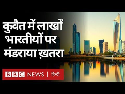 Kuwait में बसे लाखों Indians के भविष्य पर तलवार, क़रीब आठ लाख लोगों को लौटना होगा? (BBC Hindi)