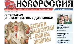 О чем пишут газеты «ДНР»? Обзор от 06 05 2017