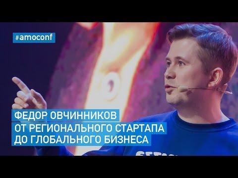 Федор Овчинников (Додо Пицца) — От Регионального Стартапа до Глобального Бизнеса