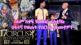 Interview with Circus Africa  at Seifu on Ebs Part 03 | Talk Show
