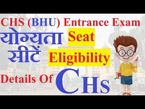 CHS (BHU) Entrance Exam 2018 Seats Eligibility  Details of  Class 6th 9th 11th