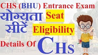 CHS (BHU) Entrance Exam 2019  Seats Eligibility  Details of  Class 6th 9th 11th