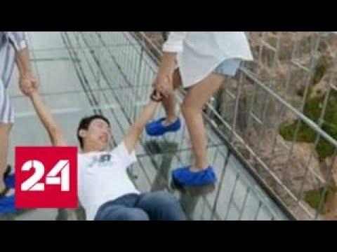 Акрофобия: стеклянный мост потрескался над бездной - Россия 24