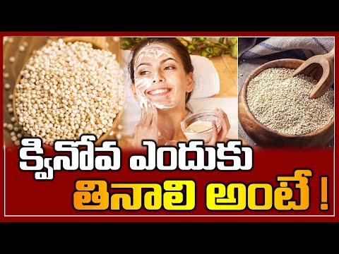 క్వినోవ ఎందుకు  తినాలి అంటే ! | Health Benefits Of Quinoa Seeds | Super Grains Food | Arogya Mantra