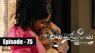 Dona Katharina | Episode 75 05th October 2018 Thumbnail